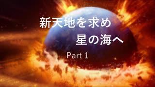 新天地を求め星の海へ part1【Stellaris