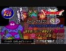 【SFC・ドラゴンクエスト3(Wii ドラクエ1・2・3版)】実況 #26 昔を思い出して頑張るぞ!~そして伝説へ……~【Part13】