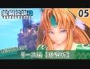【聖剣伝説3 リメイク】リース編スタート!(ハード)【体験版 実況】Part5