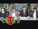 【くにもり】国民への情を失った自民党に消費税ゼロの声を[桜R2/3/26]