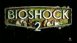 【初見実況プレイ】BioShock2海底都市徘徊録 その1