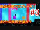【hue】知らないマップ来た途端に大苦戦!?風船ジャンプを攻略せよ!|ヒュー#3