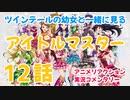 【アニメ実況】 アイドルマスター 第12話をツインテールの幼女と一緒に見る動画