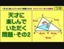 【天才に楽しんでいただく問題】その2[算数・数学]【う山...