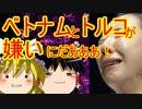 ゆっくり雑談 190回目(2020/3/26)