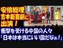【海外の反応】 安倍総理の 吉本新喜劇 出演に 衝撃を受ける 中国の人々 「日本は 本当に いい国だなぁ!」