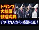 【海外の反応】 トランプ大統領 国賓として 皇居での 歓迎式典に アメリカ人から 感謝の嵐!