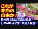 【海外の反応】 中国人 驚愕!日米両首脳の写真を 加工して楽しむ 日本のネット民に 羨望の声 「これが 本当の 自由か…」