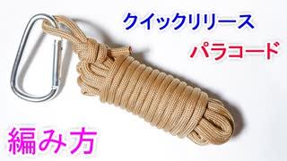 【即束ねて ほどける 最強結び】すぐに解けるキーホルダーの編み方!
