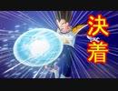 【DBカカロット実況part13】これで終わりだベジータ!!