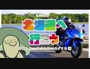【VOICEROID+VRoid車載】とりあえず北海道へ行こう 2019/8/16~8/18編