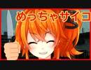 【流血グロ表現注意】ヤンデレでメンヘラな女がかわいいサイコロサイコ実況第4の出目【バーチャルYoutuberフリーゲーム】Part1