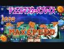 【実況】デュエルマスターズプレイス~ふたりはエグキュアMAX...