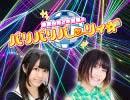 第19位:桑原由気と本渡楓のパリパリパーリィ☆ 2020.03.28放送分