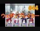 sakiquest3 #44:咲RPGを「咲-saki-」好きが全国編の話をしながらゆっくり実況(初見プレイ)