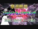 【FGO】撃退戦用 ジャック&バサランテ 宝具Lv毎のダメージ量と確殺バフ量【ゆっくり】