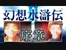 【幻想水滸伝2実況】自由に楽しく愛する者のため【part1】