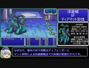 FF1(GBA)シーフ一人旅RTA_6時間1分49秒_Part4/6