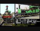 [迷列車で行こう]世界最古の営業車両|フェアリー・クイーン