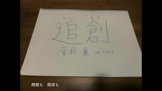 【NNIオリジナル曲】宵部憂  - 追創