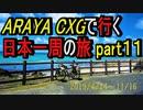 【自転車旅】ARAYA CXGと行く日本一周の旅 Part 11