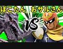 【第三回】スマブラSP CPUトナメ実況【準決勝第二試合】