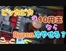 【自作PC】ピカピカの10円玉はRyzenCPUを冷やせるのか!?Vtuber命がけの【実験】