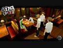 ペルソナ5ザ・ロイヤル:其の172【プレイ動画】