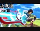 【スマブラ実況】amiiboがオンラインで3連勝するまで育て続ける part13【挑戦編5】