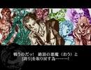 【ジョジョソン5部】死せる暗殺者達の戦い【歌ってみた】