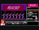 [RTA]光GENJI_ローラーパニック_20分4秒36
