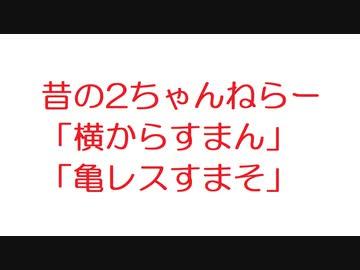2ch】昔の2ちゃんねらー「横からすまん」「亀レスすまそ」 - ニコニコ動画