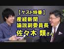 【特別ゲスト放送】佐々木類氏(産経新聞論説副委員長)『日本が消える日─ここまで進んだ中国の日本侵略』|KAZUYA CHANNEL GX 2