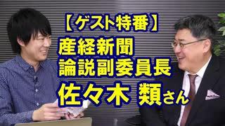 【特別ゲスト放送】佐々木類氏(産経新聞