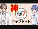 CeVIO Ver7は神アップデート!【ボイチェビトーク1分弱劇場祭】