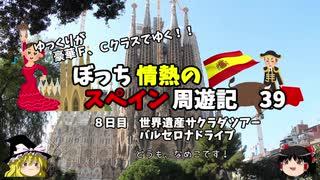 【ゆっくり】スペイン周遊記 39 バルセロナドライブ