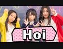【チェリYuiここ】Hoi 踊ってみた【信号カラー】