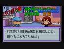 【パワポケ6】彼女瞳キャッチャー育成理論(前編)【解説実況】