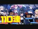 新ユニオンイベント『闇靄払う銀翼』開催!振れ幅デカすぎ!?...
