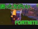 おそらく中級者のフォートナイト実況プレイPart236【Switch版...