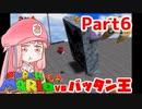 【マリオ64】1日64秒しかゲームできない茜ちゃん実況 6日目