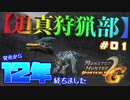 【MHP2G】迫真狩猟部_追憶の裏技 #01