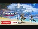 1080p高画質版【Switch新作 後日談製作特報!!】ゼノブレイド ディフィニティブ・エディション [Nintendo Direct mini 2020.3.26]