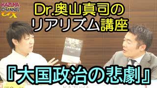 地政学者Dr.奥山真司とKAZUYAの(意味深)…な「大国政治の悲劇」! (3/3)|KAZUYA CHANNEL GX 2