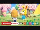 【新アップデート紹介】あつまれ どうぶつの森 [Nintendo Direct mini 2020.3.26]