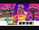【ポケモン新DLC#1】『ポケットモンスター ソード・シールド エキスパンションパス...