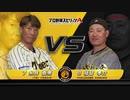 プロスピA対決動画 阪神タイガース篇(糸井選手VS福留選手)