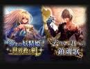 【神バハ】導きの妖精姫と世界救う剣 01