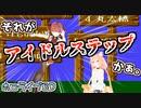 【ホロ宮3D】ゲームそっちのけで踊りだす猫宮xマリンコラボ【#ほしょ宮マリた】