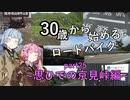 30歳から始めるロードバイクpart25~思ひでの京見峠編~